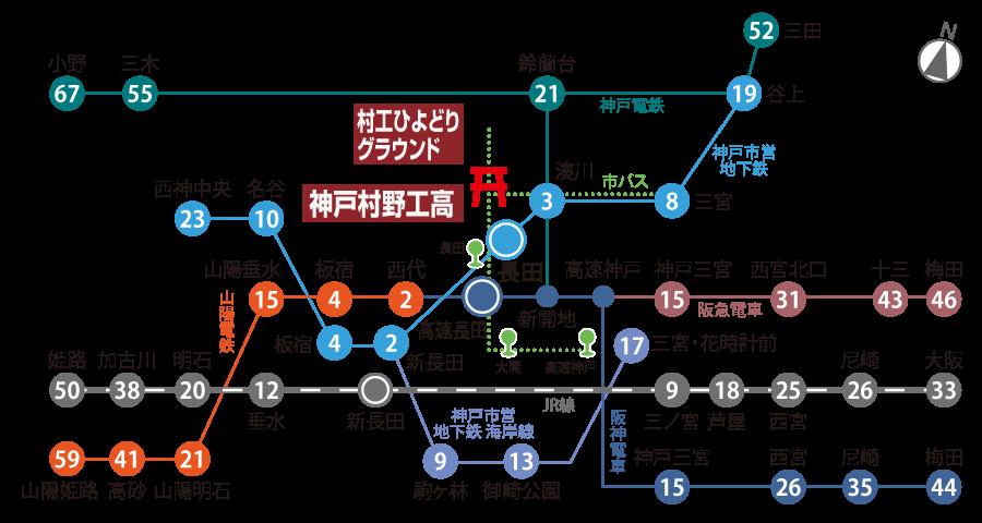 神戸村野工業高等学校の路線図と最寄り駅までの所要時間