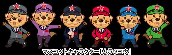 マスコットキャラクター「ムラッコウ」