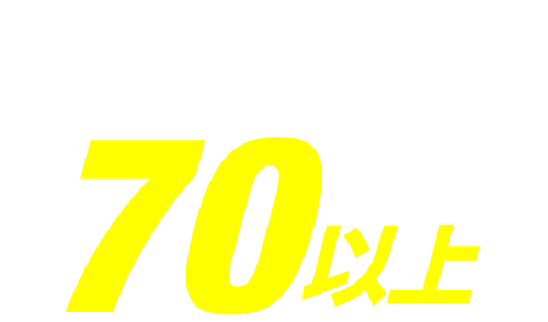 神戸村野工業高等学校はチャレンジできる資格70以上