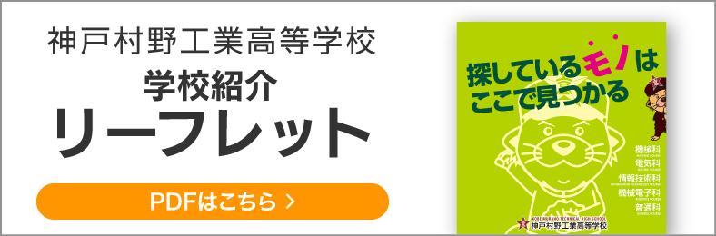 神戸村野工業高等学校 学校紹介リーフレット