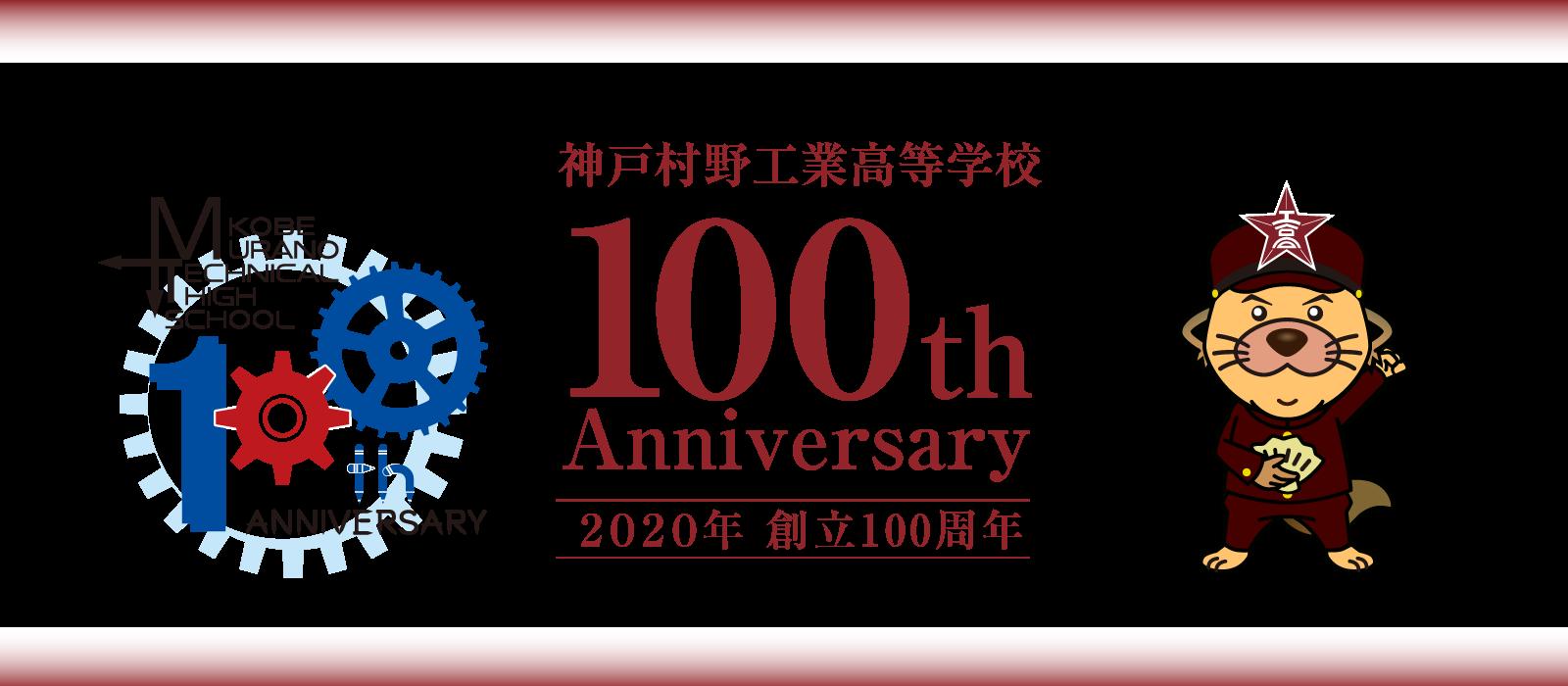 神戸村野工業高等学校 2020年 創立100周年