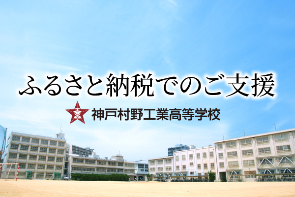 神戸市への「ふるさと納税」から神戸村野工業高等学校を応援していただけます。