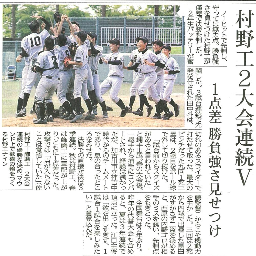 神戸新聞2021年8月5日記事